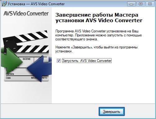 Как загрузить и установить программы AVS4YOU на компьютер? Шаг 2