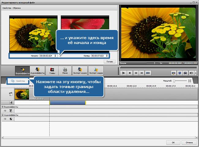 Как извлечь звук из видеофайла? Шаг 4