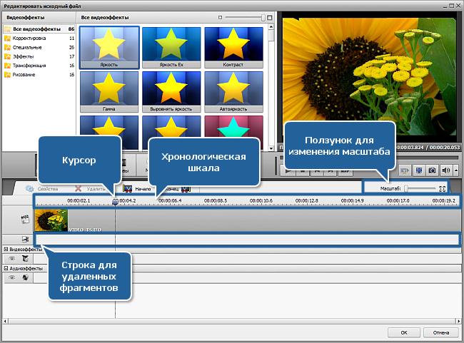 Как удалить из видео ненужные части и конвертировать его в другой формат? Шаг 3
