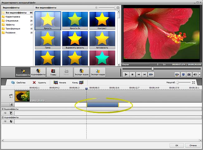 Как удалить из видео ненужные части и конвертировать его в другой формат? Шаг 4