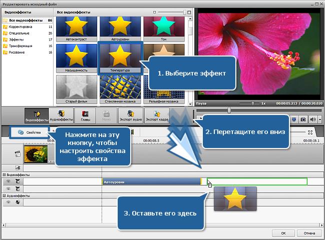 Как применить эффект к видео и конвертировать его в другой формат? Шаг 4