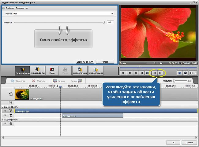 Как применить эффект к видео и конвертировать его в другой формат? Шаг 6