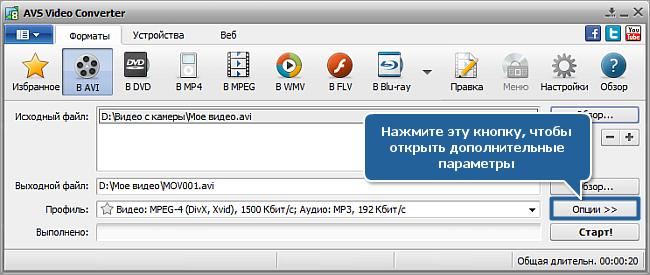 Как уменьшить размер исходного видеофайла с помощью AVS Video Converter? Шаг 4