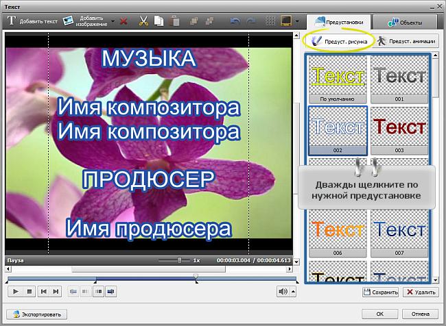Как добавить титры в конце домашнего видео? Шаг 5