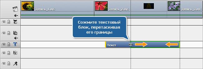 Как добавить название после выбранного клипа на Шкале времени? Шаг 4