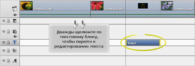 Как добавить название после выбранного клипа на Шкале времени? Шаг 5
