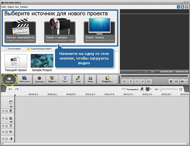 Как начать работу с программой AVS Video Editor? Шаг 2