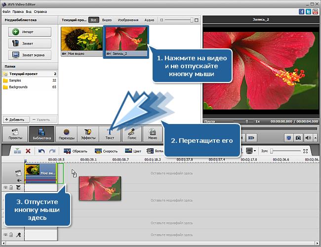Как начать работу с программой AVS Video Editor? Шаг 3