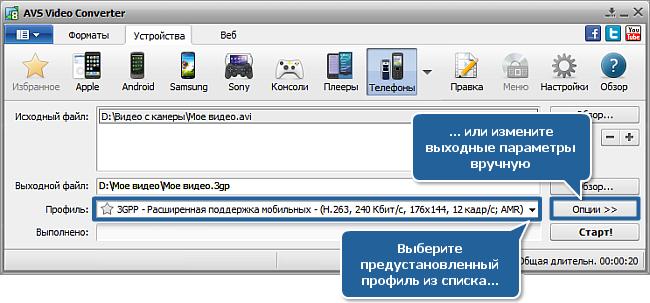 Как конвертировать видео в формат 3GP или MP4 для мобильного телефона? Шаг 3