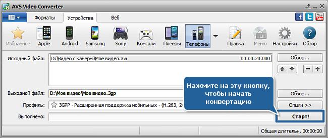 Как конвертировать видео в формат 3GP или MP4 для мобильного телефона? Шаг 5