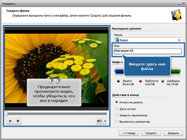 Как сохранить проект и видео в программе AVS Video Editor? Шаг 2