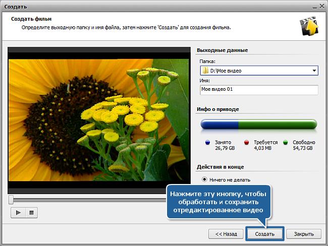 Как сохранить проект и видео в программе AVS Video Editor? Шаг 3