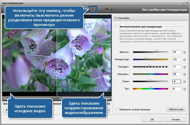 Как выполнить цветовую коррекцию видео с помощью программы AVS Video Editor? Шаг 2