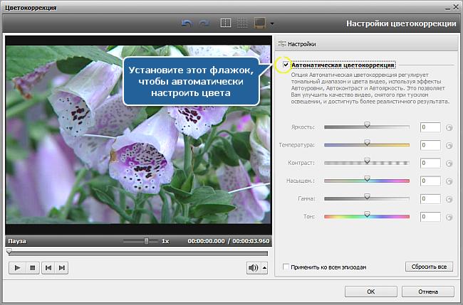 Как улучшить качество слишком темного видео с помощью программы AVS Video Editor? Шаг 2
