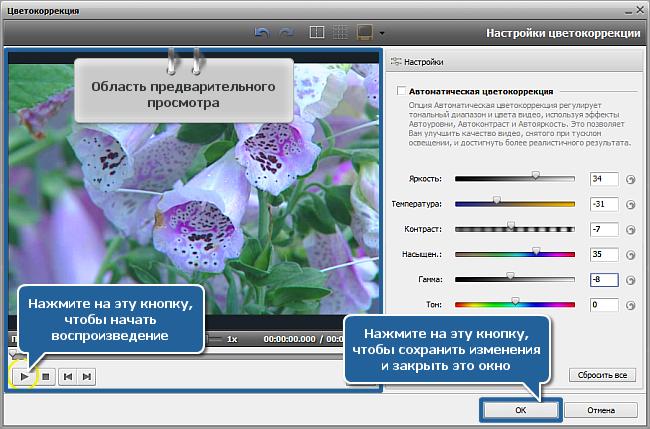 Как улучшить качество слишком темного видео с помощью программы AVS Video Editor? Шаг 3