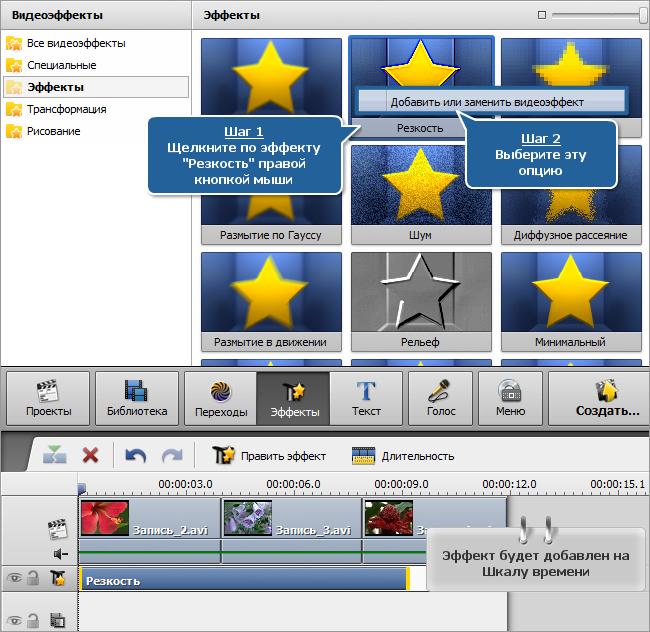 Как восстановить размытое видео с помощью программы AVS Video Editor? Шаг 1