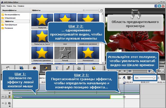Как восстановить размытое видео с помощью программы AVS Video Editor? Шаг 2