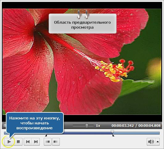 Как устранить артефакты чересстрочной развертки с помощью программы AVS Video Editor? Шаг 4