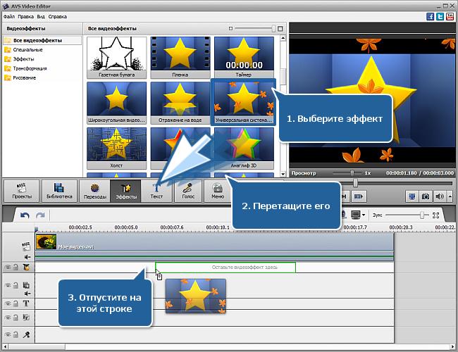 Как применять видеоэффекты в программе AVS Video Editor? Шаг 1