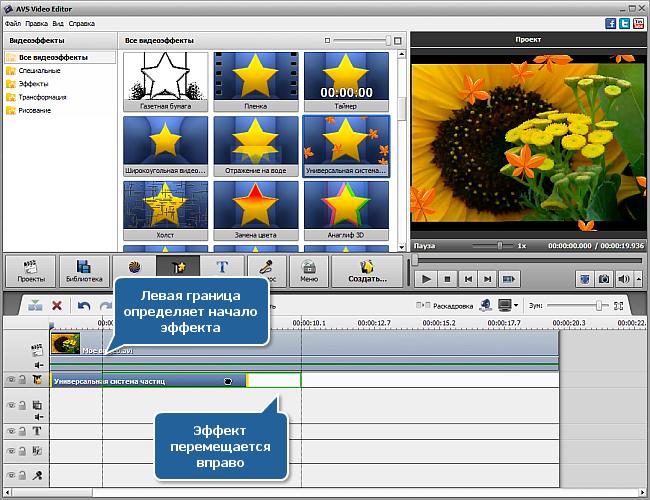 Как применять видеоэффекты в программе AVS Video Editor? Шаг 2