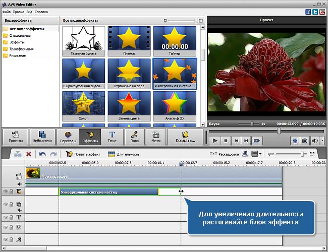 Как применять видеоэффекты в программе AVS Video Editor? Шаг 3