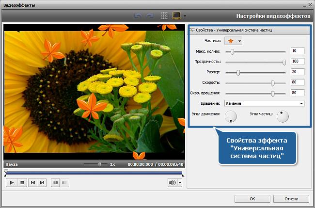 Как применять видеоэффекты в программе AVS Video Editor? Шаг 4