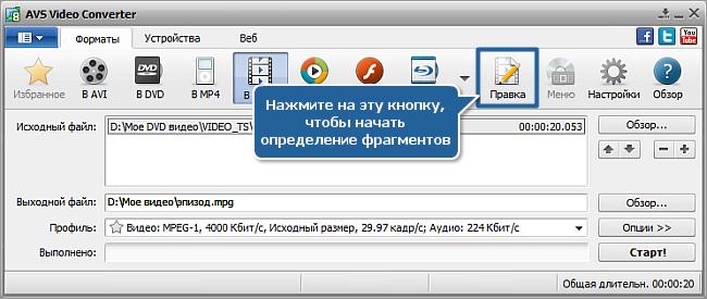 Как конвертировать эпизоды домашнего DVD в отдельные файлы? Шаг 5