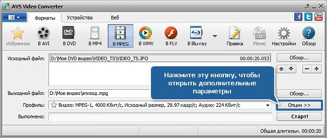 Как конвертировать эпизоды домашнего DVD в отдельные файлы? Шаг 6