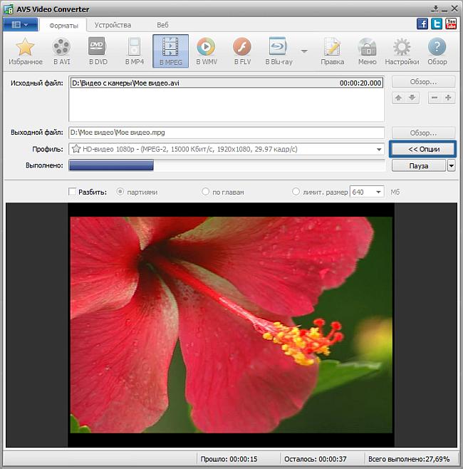 Как конвертировать видео в форматы DivX, Xvid, AVI, MPEG, WMV, MOV? Шаг 5