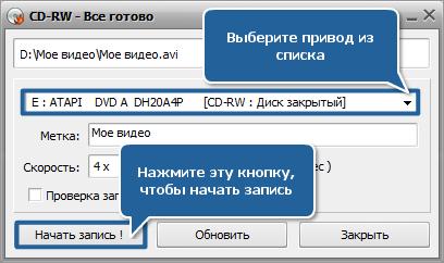 Как создать CD с видео в формате MPEG-4 (DivX или Xvid)? Шаг 6