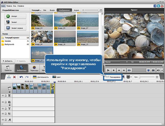 Как создать слайд-шоу с помощью программы AVS Video Editor? Шаг 1