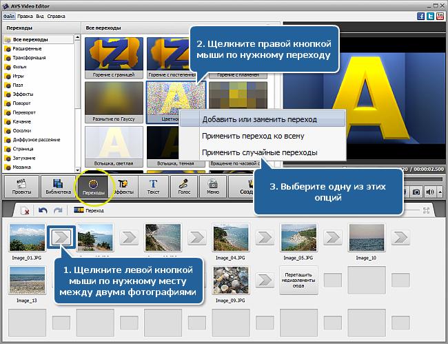 Как создать слайд-шоу с помощью программы AVS Video Editor? Шаг 2
