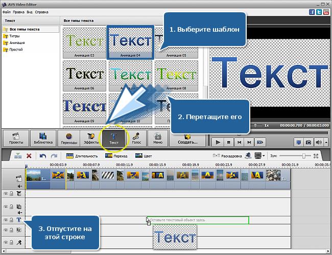 Как создать слайд-шоу с помощью программы AVS Video Editor? Шаг 3