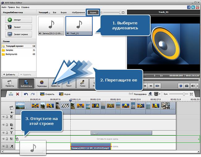 Как создать слайд-шоу с помощью программы AVS Video Editor? Шаг 4