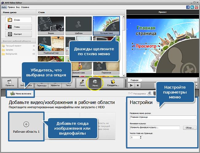 Как создать слайд-шоу с помощью программы AVS Video Editor? Шаг 5