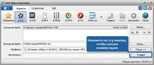 Как конвертировать HD-видео? Шаг 6