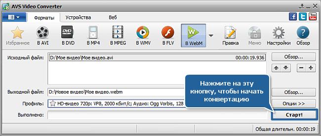 Как конвертировать видео в формат WebM? Шаг 5